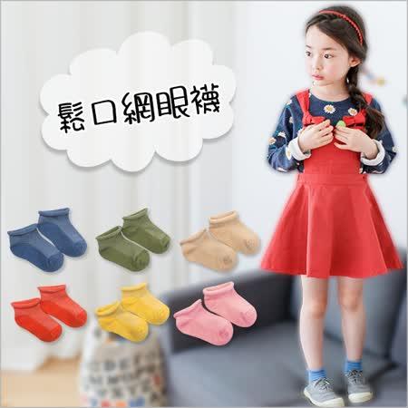 兒童襪子短襪地板襪鬆口網眼純棉防滑襪-四雙入