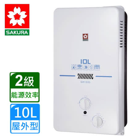 【福利品】SAKURA櫻花 10L屋外一般型無氧銅防空燒熱水器H-1035/GH-1035