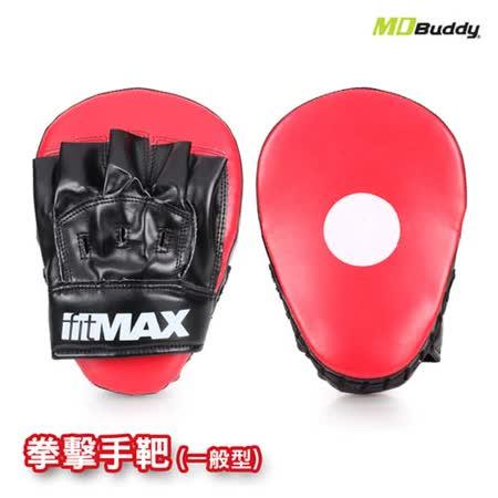 MDBuddy 拳擊手靶-一般型 健身 訓練 搏擊 隨機 F
