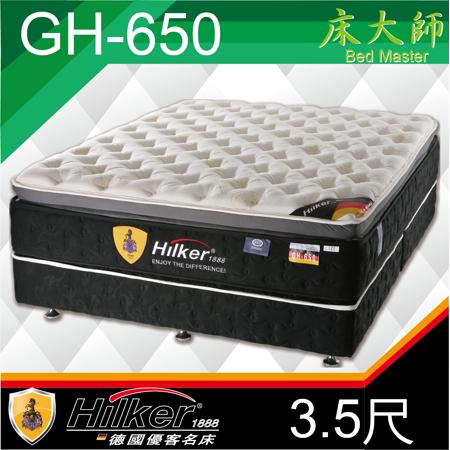 德國優客名床  天絲乳膠三線獨立筒床墊 3.5尺單人(GH-650)