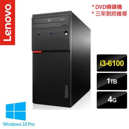 Lenovo ThinkCentre M700 i3-6100雙核心/4G/1TB/Win10 Pro/光碟燒錄機 絕佳效能 桌上型電腦 (10GRA02STW)
