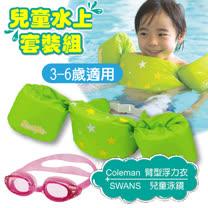 【美國Coleman】PUDDLE JUMPER 兒童手臂型浮力衣+SWANS 泳鏡 水上套裝組(3-6歲適用).蛙鏡.浮力背心.救生衣_CM-28541 綠星星+粉紅