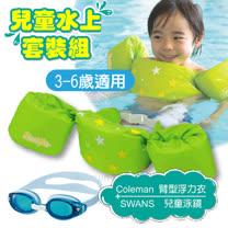 【美國Coleman】PUDDLE JUMPER 兒童手臂型浮力衣+SWANS 泳鏡 水上套裝組(3-6歲適用).蛙鏡.浮力背心.救生衣_CM-28541 綠星星+湖藍