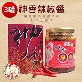 周媽媽 神香辣椒醬 3罐 250g/罐