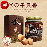 周媽媽 XO干貝醬 3罐組 250g/罐