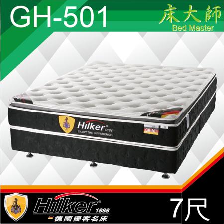 德國優客名床 高級純棉三線護背式彈簧床 7尺雙人特大(GH-501)