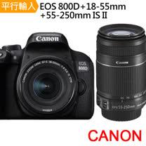 Canon EOS 800D+18-55mm+55-250mm IS II 雙鏡組*(中文平輸)-送強力大吹球+細毛刷+拭鏡布+清潔液組+高透光保護貼