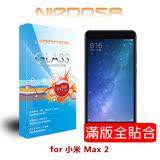 NIRDOSA 滿版全貼合 小米 Max 2 0.26mm 鋼化玻璃 螢幕保護貼