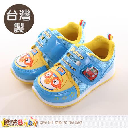 魔法Baby  男童鞋 台灣製PORORO正版閃燈運動鞋 sa76016