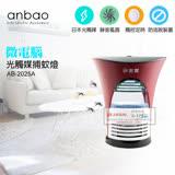 【團購 二入 Anbao 安寶】5W觸控定時光觸媒捕蚊器(AB-2025A)