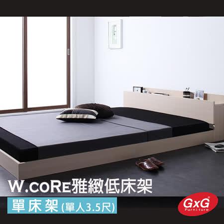 雅致低床架/床組 W.coRe (單床架/單人3.5尺) JF-27437