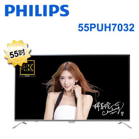 贈黑晶爐+基本安裝【飛利浦PHILIPS】55吋4K超纖薄聯網LED顯示器+視訊盒 55PUH7032