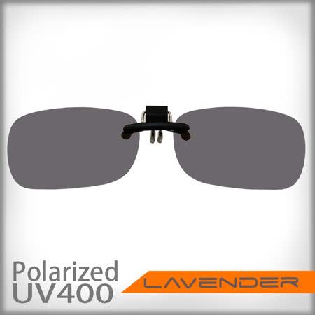Lavender偏光太陽眼鏡夾片-前掛可掀近視/老花可戴-JC163 灰片