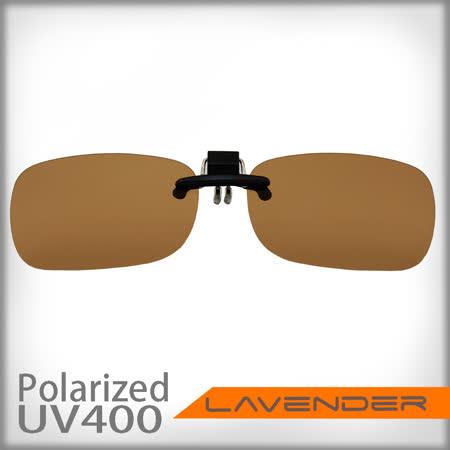 Lavender偏光太陽眼鏡夾片-前掛可掀近視/老花可戴-JC163 茶色片