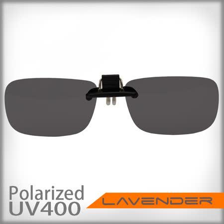 Lavender偏光太陽眼鏡夾片-前掛可掀近視/老花可戴-JC4202 灰片