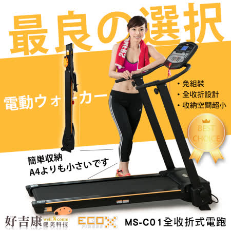 【福利品】好吉康Well Come 全收折式電動跑步機 MS-C01 免組裝 好收納 不佔空間 電跑