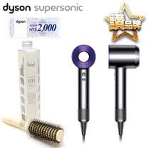 【送dyson兩千禮券+101潘朵拉亮髮梳】dyson Supersonic吹風機 HD01 紫色