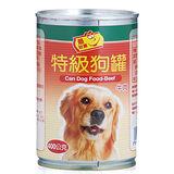 ★超值4件組★最划算狗罐頭-牛肉400g