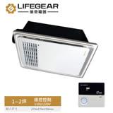 【樂奇】BD-125W2 樂奇浴室暖風機(線控控制-220V)