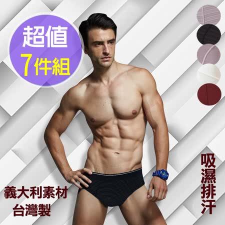 【法國名牌】男內褲~時尚條紋三角褲(超值7件組)