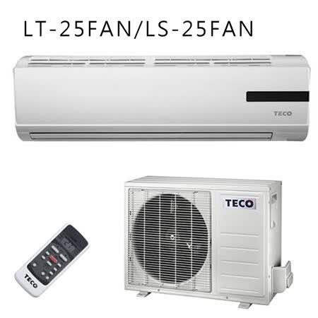 東元 TECO 5-6坪 10000BTU 定頻一對一 分離式冷氣 LT-25FAN LS-25FAN