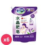 南僑水晶肥皂洗衣液体補充包1600gx6包/箱-薰衣馬鞭草