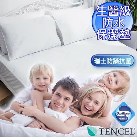 【eyah宜雅】瑞士防蹣抗菌生醫級防水膜天絲保潔枕頭套-1入