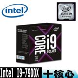 【Intel英特爾】 I9-7900X 【十核】3.3G 中央處理器