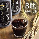 【一等鮮】 冷藏大麥町養生100%黑麥汁8瓶 〈920ml/瓶〉