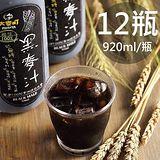 【一等鮮】 冷藏大麥町養生100%黑麥汁12瓶 〈920ml/瓶〉
