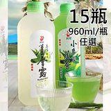 【一等鮮】 雙冠蜂蜜蘆薈露、小麥草蘆薈汁任選15瓶 〈960ml/瓶〉
