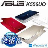 ASUS K556UQ i5-7200U處理器 15.6吋FHD 1TB+128G SSD NV940MX 2G獨顯 平價質感筆電 - Win10