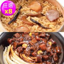 【禎祥食品】美味新食感~菌菇油飯/醡醬拌麵 任選 (共8盒)