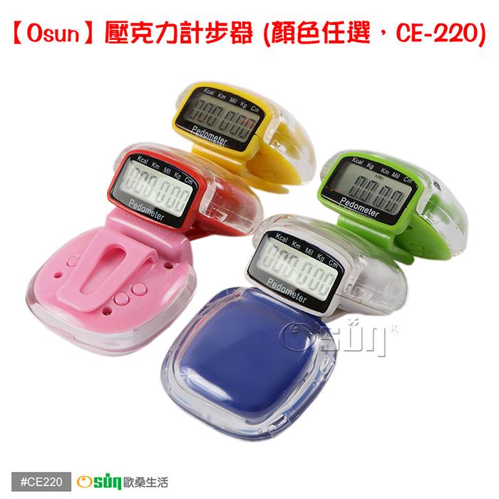 ~Osun~壓克力計步器 5入  顏色 ,CE~220