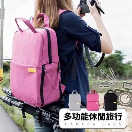 【團購】相機包多功能休閒旅行後背包攝影包 3色可選-1入