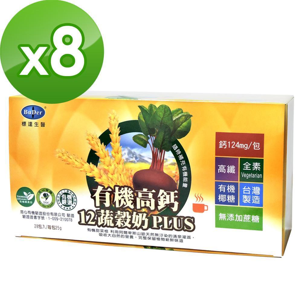 ~BuDer標達~有機高鈣12蔬穀奶 25g~28包盒 x8盒組
