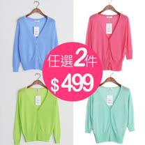 【nata】冰絲棉罩衫/薄外套,任選2件499
