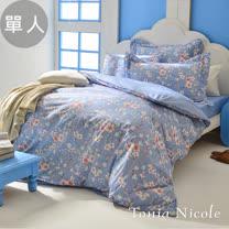 Tonia Nicole東妮寢飾 香榭迷情精梳棉兩用被床包組(單人)
