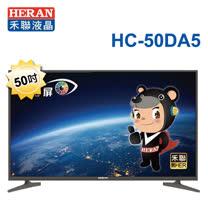 【結帳驚喜價】HERAN 禾聯 低藍光護眼 50吋液晶電視 HC-50DA5 附視訊盒