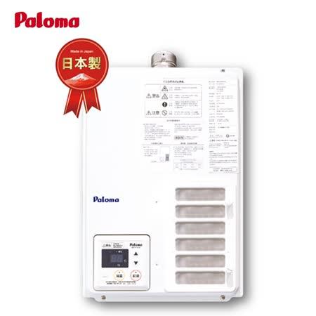 【PALOMA】PH-163EWHFS 日本原裝進口強制排氣熱水器(16L)