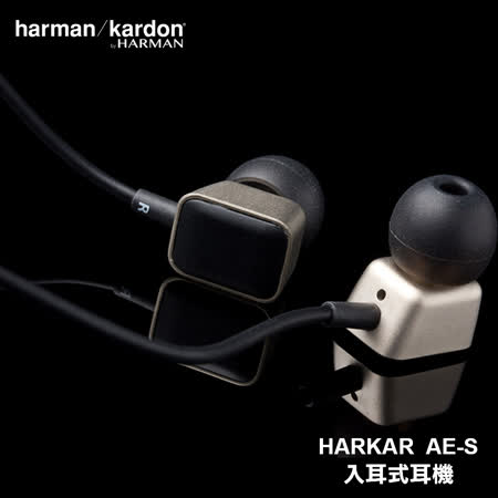 harman / kardon - AE- S 哈曼卡頓 頂級 耳道式 線控耳機 (裸裝)
