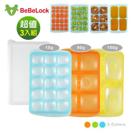 BeBeLock副食品連裝盒(15格+6格+4格)共3包