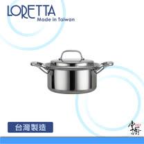 《掌廚 LORETTA》歐系導磁 20cm七層雙柄湯鍋附蓋(KL-20W)
