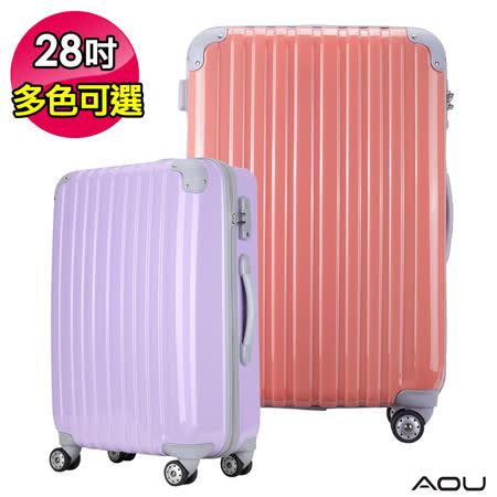 【AOU微笑旅行】28吋蜜糖甜心PC鏡面行李箱 海關鎖旅行箱(二色可選90-009A)