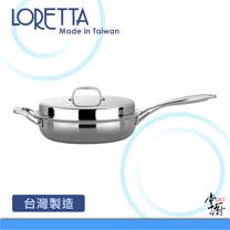 《掌廚 LORETTA》歐系導磁 28cm七層平底鍋附蓋(KL-28F)