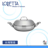 《掌廚 LORETTA》歐系導磁 30cm七層中華炒鍋(KL-30W)