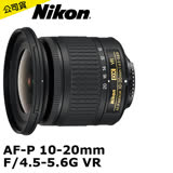 Nikon AF-P DX NIKKOR 10-20mm F/4.5-5.6G VR (公司貨)