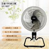 亞普18吋工業電風扇HY-1807