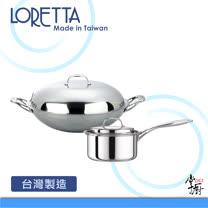 《掌廚 LORETTA》歐系導磁七層 特惠組(KL-36W+KL-18S)