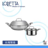 《掌廚 LORETTA》歐系導磁七層 特惠組(KL-30W+KL-20W)